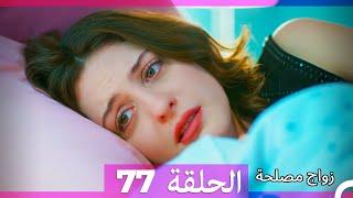 Zawaj Maslaha - الحلقة 77 زواج مصلحة