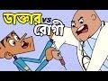 Download Video Download Bangla Dubbing Cartoon | Doctor vs Pertient | Bangla Funny Video | Boltu Jokes 2019 3GP MP4 FLV