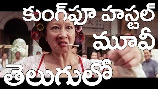 Kung Fu Hustle (2004) Telugu Dubbed Movie Funny Clip