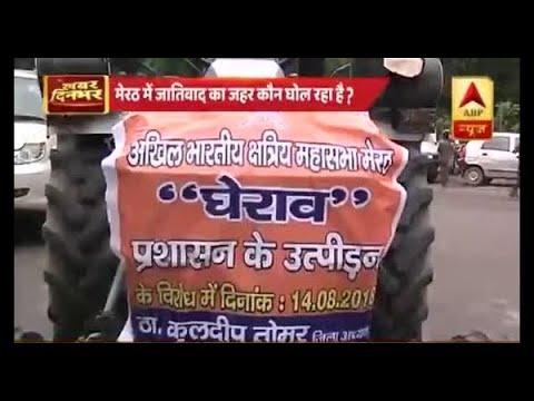 Xxx Mp4 Meerut Bhim Army Doing Politics Against Our Community Alleges Thakurs ABP News 3gp Sex