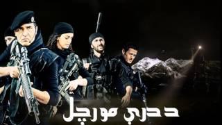 Di Dary Morchal (shefqat Tepe) 3rd Season Promo HD