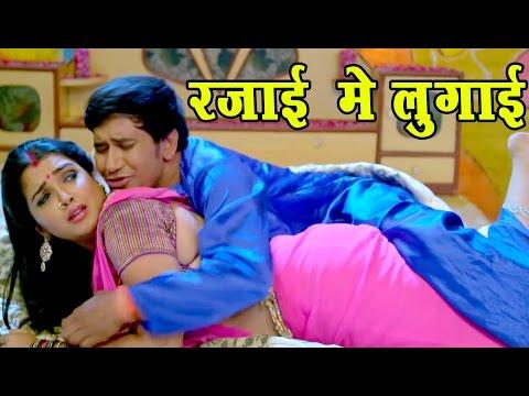 Xxx Mp4 Hot आम्रपाली दुबे का गीत 2017 रजाई में से Nirahua Amarpali Dubey Bhojpuri Songs 2017 3gp Sex