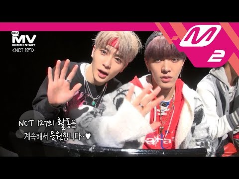 Download [MV Commentary] NCT 127 - 無限的我(무한적아;limitless) 뮤비코멘터리