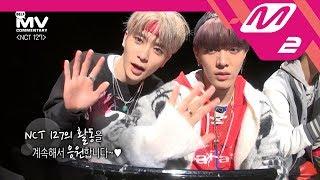 [MV Commentary] NCT 127 - 無限的我(무한적아;limitless) 뮤비코멘터리