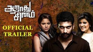 Aarathu Sinam Official Trailer | Arulnithi | Aishwarya Rajesh | Arivazhagan | Thaman S