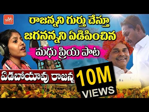 Xxx Mp4 YSR Song Madhu Priya Emotional Song YS Jagan YSRCP Philadelphia YSRVardhanthi YOYO TV 3gp Sex