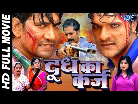 Doodh Ka Karz - Super Hit Full Bhojpuri Movie 2016 - Dinesh Lal & Khesari Lal - Bhojpuri Full Film