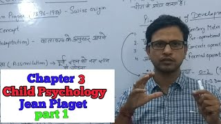 Child Psychology: jean Piaget Theory... important for dsssb prt exam