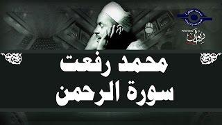 محمد رفعت - سورة الرحمن