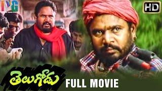 Telugodu Telugu Full Movie | R Narayana Murthy | Vande Mataram Srinivas | Indian Video Guru