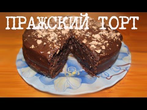 Простой рецепт пражского торта