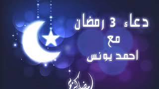 دعاء 3 رمضان مع احمد يونس