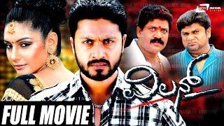 Villan – ವಿಲನ್ | Kannada New Movies 2014 Full HD  | Audithya, Ragini Dwivedi