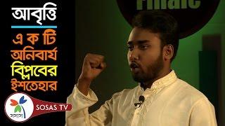 Kobita Abritti | Ekti Onibarzo Biplober Ishtihar | Asad Bin Hafiz | Recitation by Muzahid