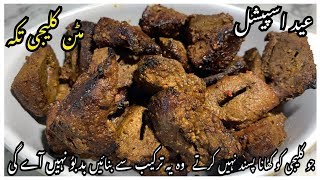 Mutton Kaleji Tikka Recipe By Yasmin Cooking / Bakra Eid Special