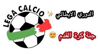 الدوري الايطالي 🇮🇹(جنة كرة القدم)✨