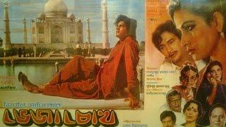 Bheja Chokh (Kanchon & Champa) Part 2