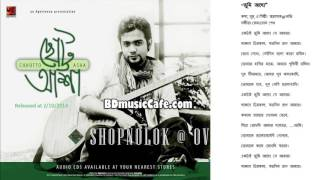 Tumi Acho (Audio) Rezwan Ft. Shopnolok@Ov From Chotto Asha- Agniveena(G-Series)