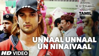 Unnaal Unnaal Un Ninaivaal Video Song || M.S.Dhoni - Tamil || Sushant Singh Rajput, Kiara Advani