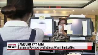 Woori Bank ATM′s now accepts Samsung Pay   삼성•효성•우리은행 ′삼성페이′로 뭉쳤다