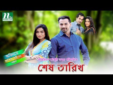 Exclusive Bangla Natok - Shesh Tarikh | Sajal | Momo | Bangla romantic natok