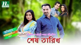 Exclusive Bangla Natok - Shesh Tarikh | Sajal | Momo | Bangla romantic natok
