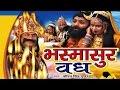 Download Video Download भस्मासुर वध ##  Part One ## Singh Gujar ## Kirart Singh Gujar ## 2016 3GP MP4 FLV