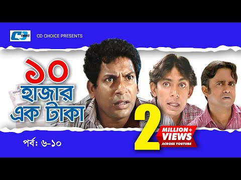 Dosh Hazar Ek Taka | Episode 06-10 | Bangla Comedy Natok | Mosharof Karim | Chonchol | Kushum