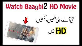 Baahgi 2 Flim how to watch hd Movie in mobile