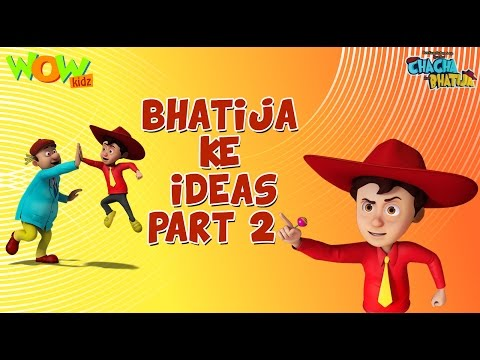 Xxx Mp4 Bhatije Ke Idea Part 02 Funny Videos And Compilations 3D Animation Cartoon For Kids 3gp Sex