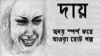 দায় || হৃদয় স্পর্শ করে যাওয়া ছোট গল্প || Bengali Short Story