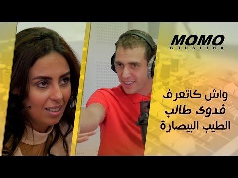 Xxx Mp4 Fadwa Taleb Avec Momo واش كاتعرف فدوى طالب الطيب البيصارة 3gp Sex