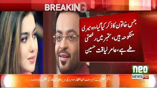 Amir liaqat talk about his second marriage | Neo News | 06 August 2018
