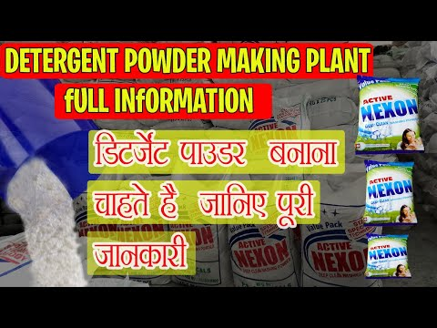 Detergent Powder Making Process डिटर्जेंट पाउडर बनाने की जानकारी
