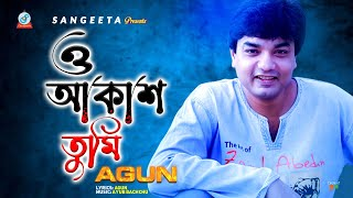 o Akash Tumi (ও আকাশ তুমি) by Aagun  | Sangeeta