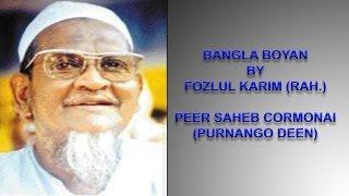 Bangla Waz (Boyan) by Syed Fojlul Karim (Rah.): Purnango Deen (Complete Islam)