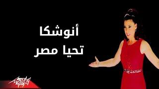 Tahya Misr - Anoshka تحيا مصر - انوشكا