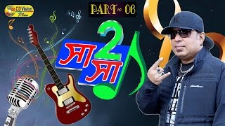 Bashi By Gazi Abdul Hakim | TV Program | Sa 2 Sa | Ayub Bachchu | CD Vision