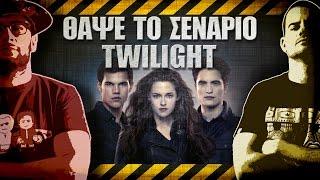 ΘΑΨΕ ΤΟ ΣΕΝΑΡΙΟ - 16 - Twilight