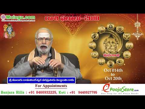 Xxx Mp4 Meena Rasi Pisces Horoscope మీన రాశి October 14th October 20th Vaara Phalalu 2018 3gp Sex