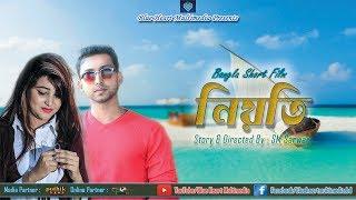 Niyoti (2018)   Bangla New Short Film   Heart Touching Love Story   That Will Make You Cry   Full HD