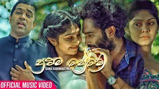 Prathama Preme (ප‍්‍රථම පේ‍්‍රමේ) - Sanka Karunarathna Official Music Video | New Sinhala Songs 2019