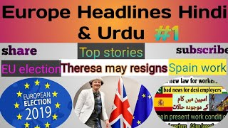Europe news in Hindi Urdu#1|brexit news in Hindi&Urdu| EU election 2019| Theresa may resigns