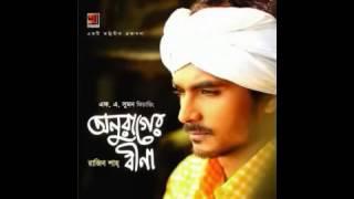 Nidoya Re Ft Rajib Shah   Onurager Bina   YouTube@ Sojol