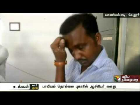 Government school teacher, accused of sexual abuse handed over to police by the public at Vellore