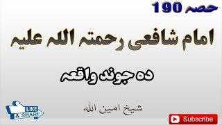 Pashto bayan serat ul nabi as part 190 پشتو بیان imam shafi ra by shaikh ameenullah