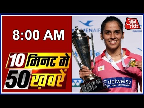 10 Minute 50 Khabrien: BAI Announces Rs 10 Lakh cash Reward For Saina Nehwal And More