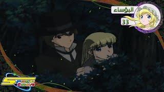 البؤساء - الحلقة ٣٣ - سبيستون | Les Miserables - Ep 33 - SpaceToon