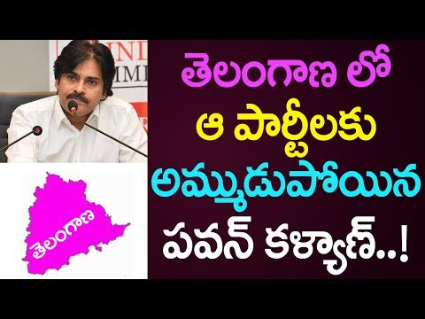 Xxx Mp4 Pavan Kalyan Sold Out To That Party In Telengana Taja30 3gp Sex