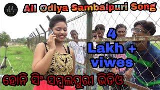 A Dil ki Rani Sambalpuri Video (Dushmanta Suna) (Copyright Release Video)